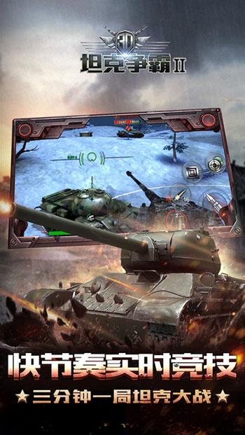 3D坦克争霸2-5