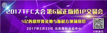10多家顶级IP版权方齐助阵 TFC正版桥IP交易会5亿资金池撬动影