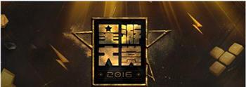 2016年度星游大赏暨第四届金口袋奖海选结束 投票即将开启