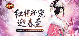 红将新宠迎春至 《熹妃传》手游新版本明日上线