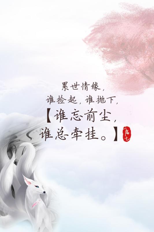三生三世十里桃花3