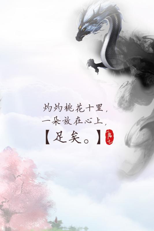 三生三世十里桃花4