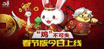 """""""鸡""""不可失 《那兔之大国梦》春节版今日上线"""
