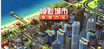 《模拟城市:我是市长》百万人口城市什么样 民间告诉你