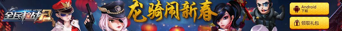 全民枪战2春节新版上线 龙骑闹新春