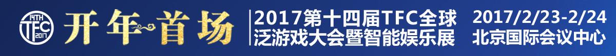 2017第十四届TFC全球泛游戏大会暨智能娱乐展-媒体专属报名通道