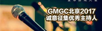 GMGC北京2017 面向全球游戏从业者诚意征集优秀主持人