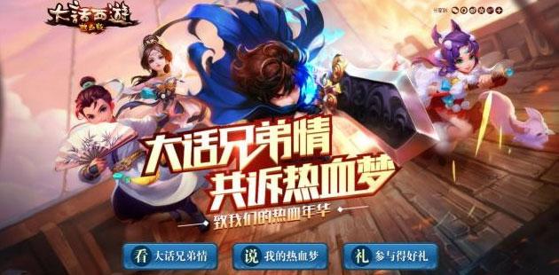 《大话西游热血版》老玩家回忆活动今日发布