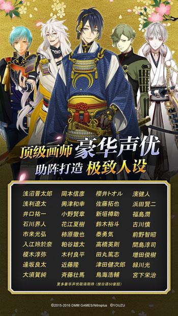 刀剑乱舞3