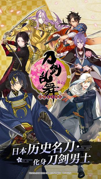 刀剑乱舞5