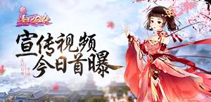 3D宫斗手游 《熹妃Q传》宣传视频今日首曝