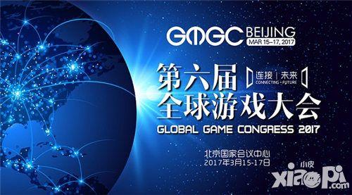 倒计时4天 第六届全球游戏大会十大精彩看点