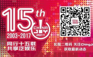 飞开放平台携游戏语音解决方案首次入驻2017ChinaJoy