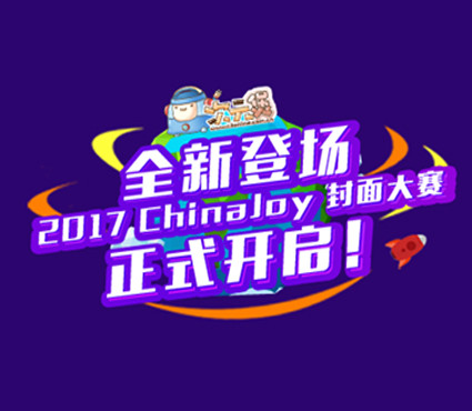 2017ChinaJoy Cosplay封面大赛  即将正式开启