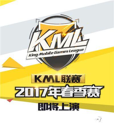 激战即将开始 KML2017春季赛报名结束