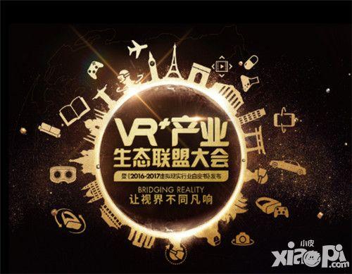87870VR+产业生态联盟大会 促进VR+产业升级新高度