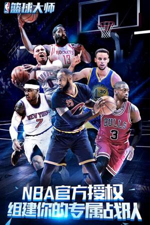 NBA篮球大师6
