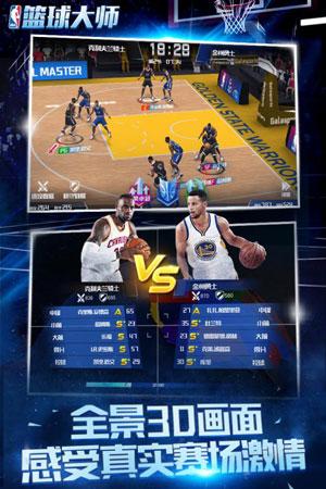 NBA篮球大师5