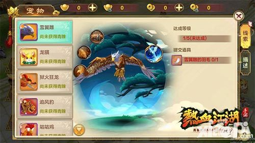 《热血江湖手游》新手攻略 实用宠物推荐