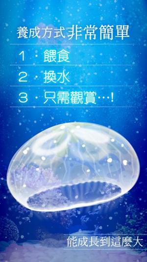 治愈系海蜇养成游戏2