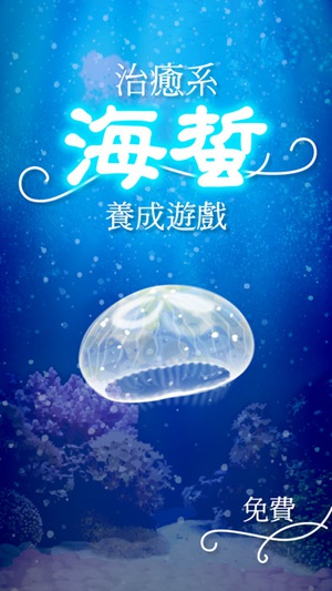 治愈系海蜇养成游戏1