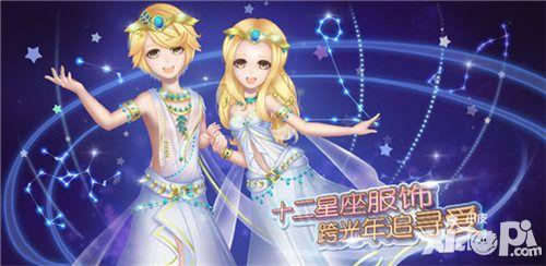 浪漫甜蜜之旅 《一起来跳舞》星座情缘全新版本上线