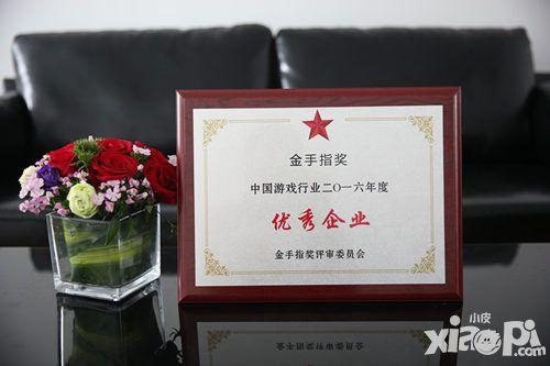 """2016游戏""""金鸡奖""""颁发 广州创思斩获四项大奖"""