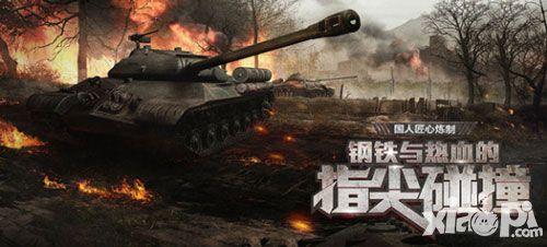 坦克连手游电脑版下载安装教程