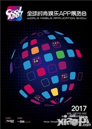一鸣网助力ChinaJoy Cool Apps精彩亮相 全面协办全球时尚娱乐APP