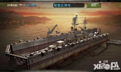 无敌战舰玩法