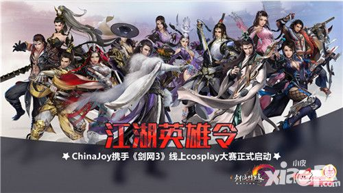 ChinaJoy携手《剑网3》线上cosplay大赛正式启动
