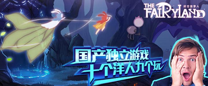 国产独立游戏 《时空旅梦人》十个洋人九个玩