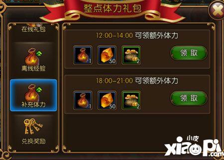 精灵猎人宝箱如何获取 宝箱获取途径一览