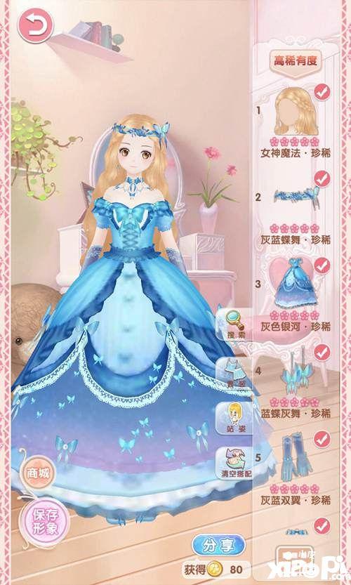 《悠悠恋攻略》最新v攻略套装灰姑娘的童话降手游版魔塔50层物语图片
