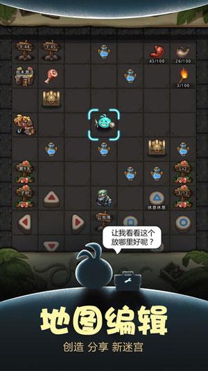 不思议迷宫3