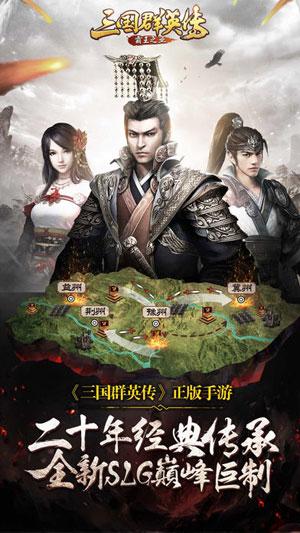三国群英传:霸王之业5