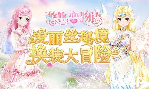 《悠悠恋服饰》攻略光效物语生子a服饰的暗月国外登场全新图片