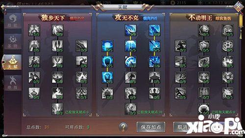 《昆仑墟》还贴心的推出天赋加点玩法,玩家每升一级的可获得天赋点图片