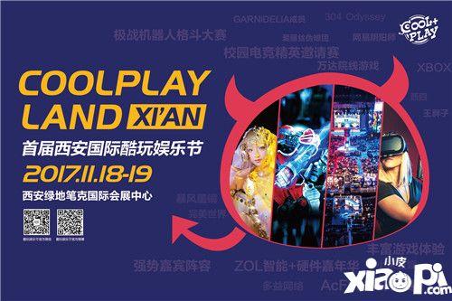 西安国际酷玩娱乐节     日本超人气舞见银发娘,实力派国产舞姬西四