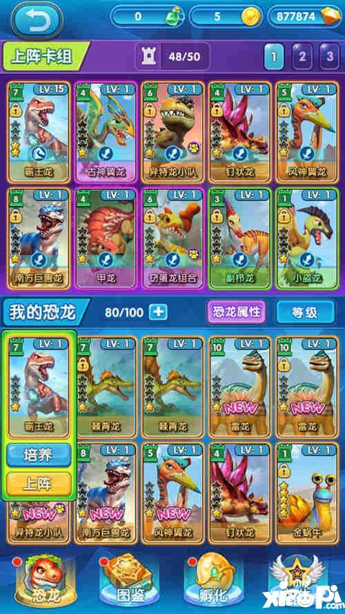 我的恐龙玩法