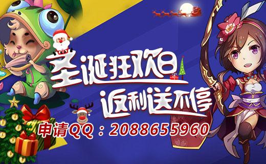 圣诞活动,返利+礼包齐上阵!!