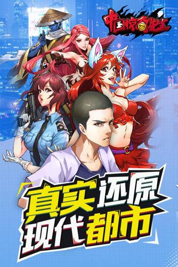 中国惊奇先生2