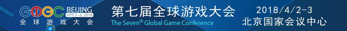 第七届全球游戏大会