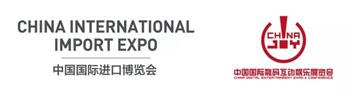 首届中国国际进口博览会招商成绩斐然 动漫游戏展区虚位以