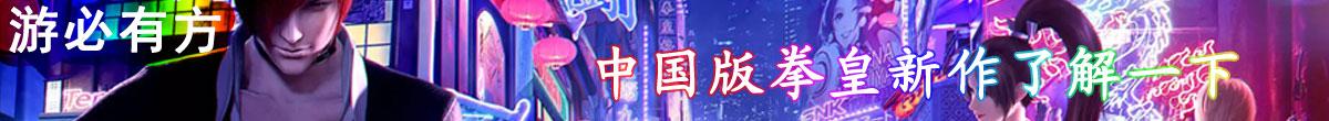 【游必有方】日本:拳皇97只在中国火? 中国新拳皇了解一下
