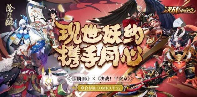 相约一夏 《阴阳师》×《决战!平安京》联合参展CP22!