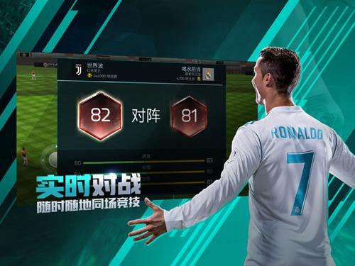 FIFA足球世界2