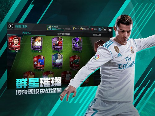 FIFA足球世界4