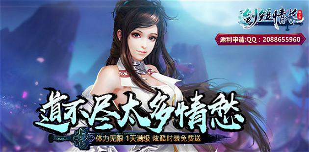 《剑短情长》上线送VIP14,龙玉*20000,铜钱*500万