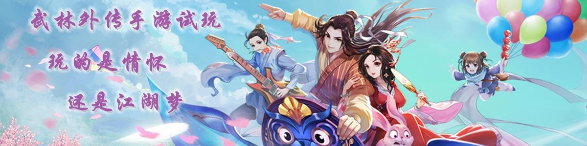 武林外传手游试玩:玩的是情怀还是江湖梦